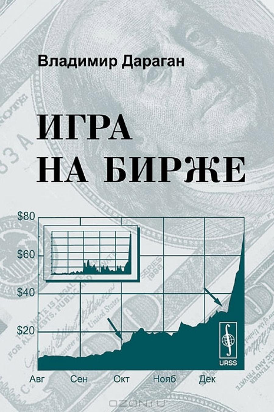 Обложка книги:  владимир дараган - игра на бирже
