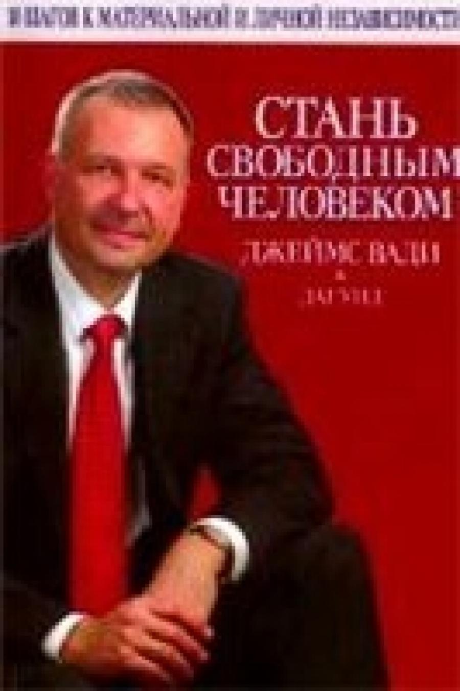 Обложка книги:  вади джеймс стань свободным человеком