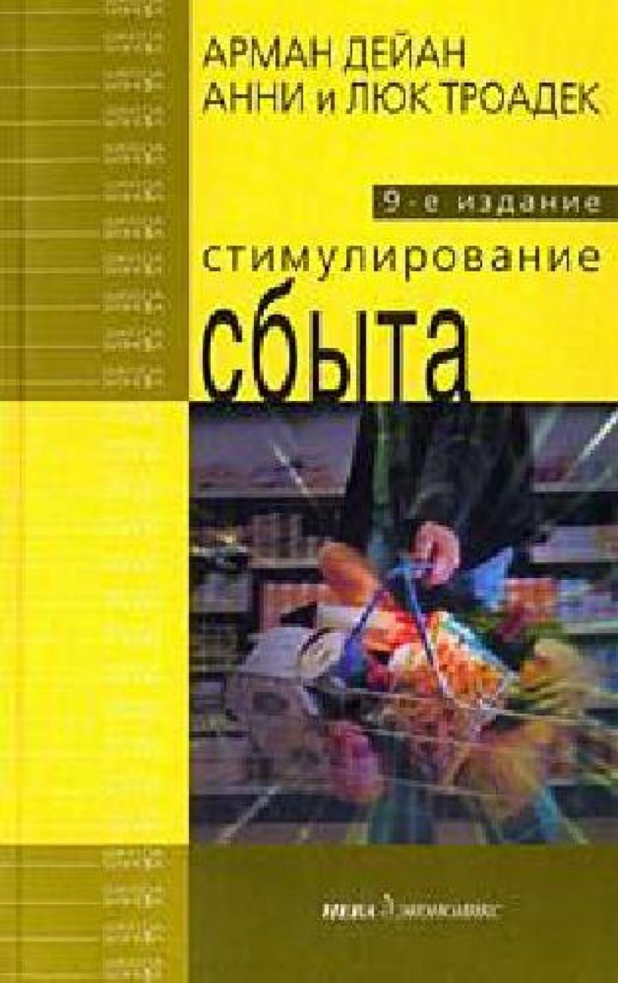 Обложка книги:  арман дейан, анни и люк троадек - стимулирование сбыта