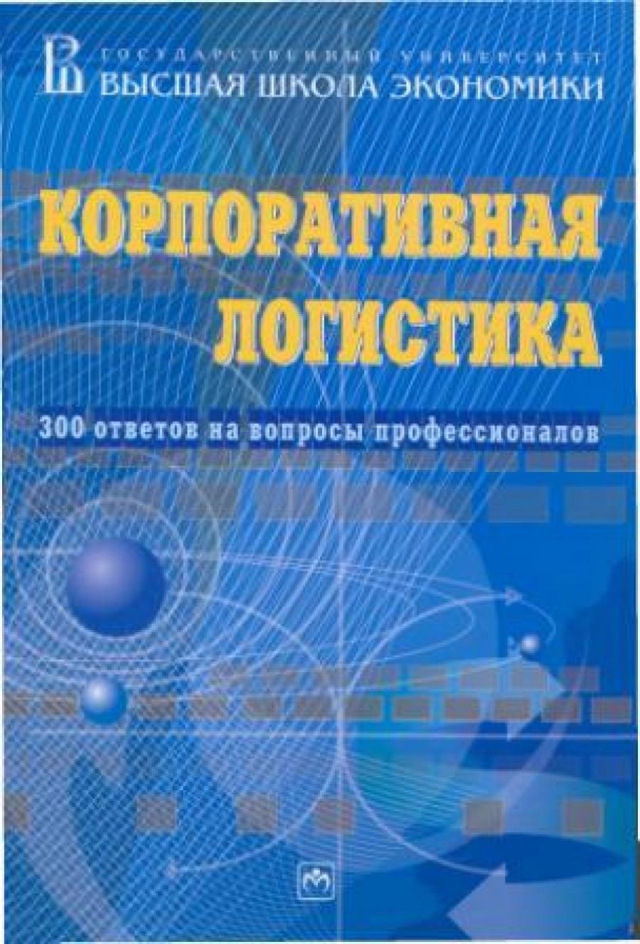 Обложка книги:  корпоративная логистика по ред. проф. в.и. сергеева