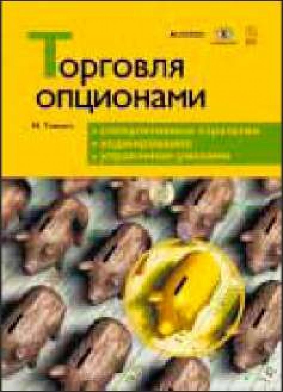Обложка книги:  майкл с. томсетт - торговля опционами