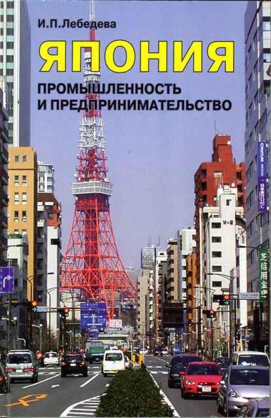 Обложка книги:  лебедева и.п. - япония промышленность и предпринимательство (вторая половина хх - начало xxi в.)