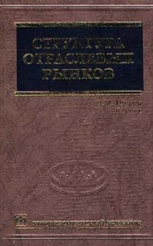 Обложка книги:  ф.м. шерер, д. росс - структура отраслевых рынков
