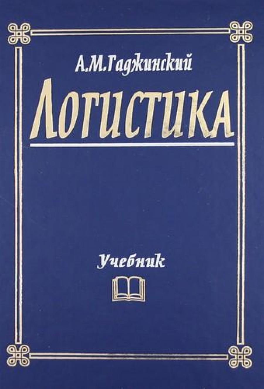 Обложка книги:  а. м. гаджинский - логистика