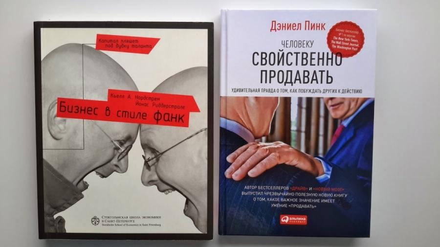 Обложка книги:  риддерстрале й. нордстрем к. - бизнес в стиле фанк
