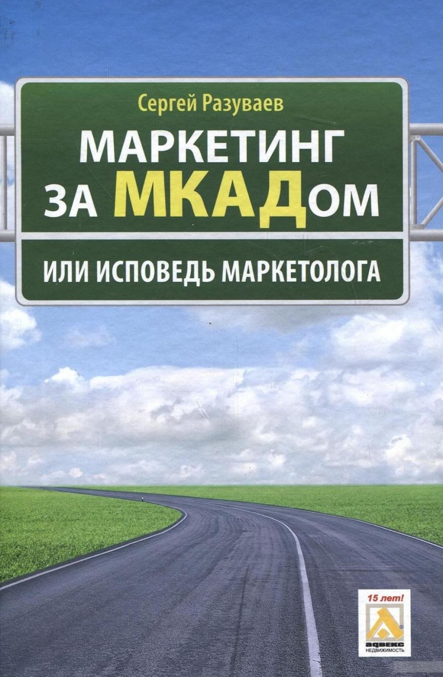 Обложка книги:  сергей разуваев - маркетинг за мкадом, или исповедь маркетолога