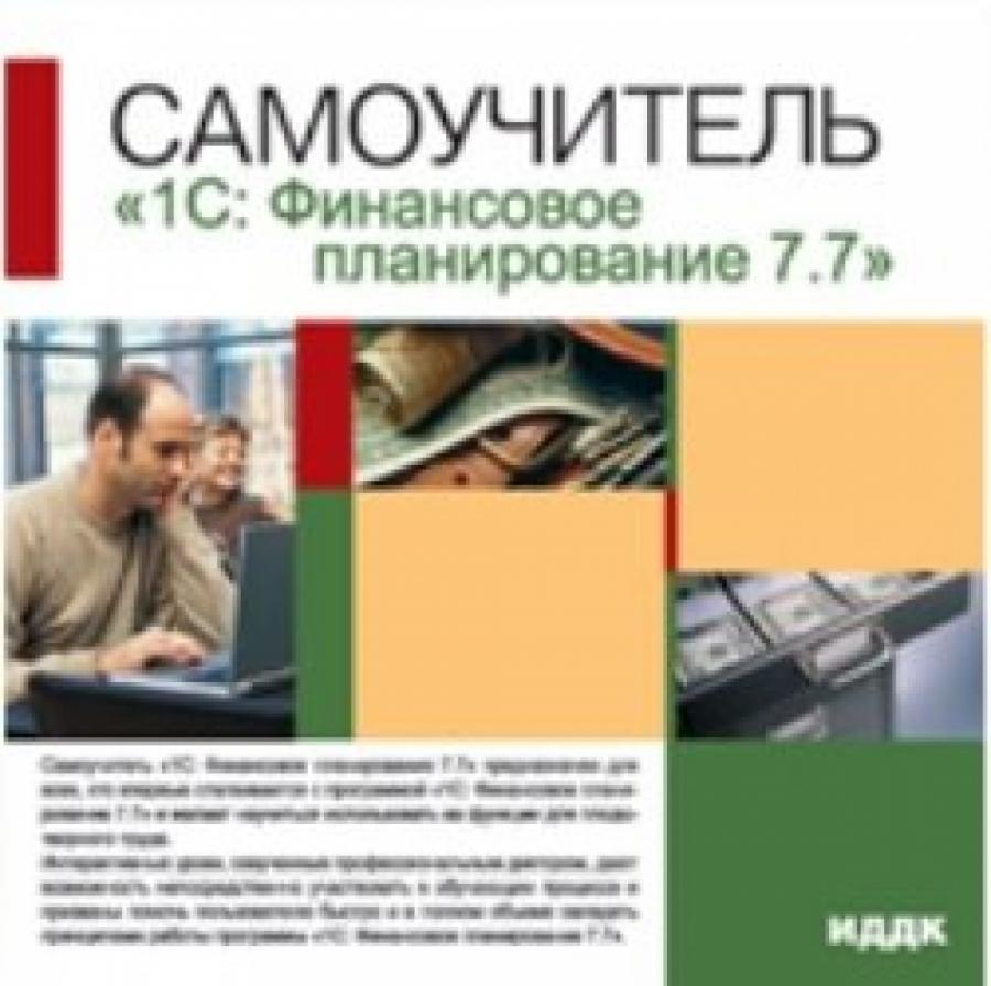 Обложка книги:  самоучитель 1с- финансовое планирование 7.7