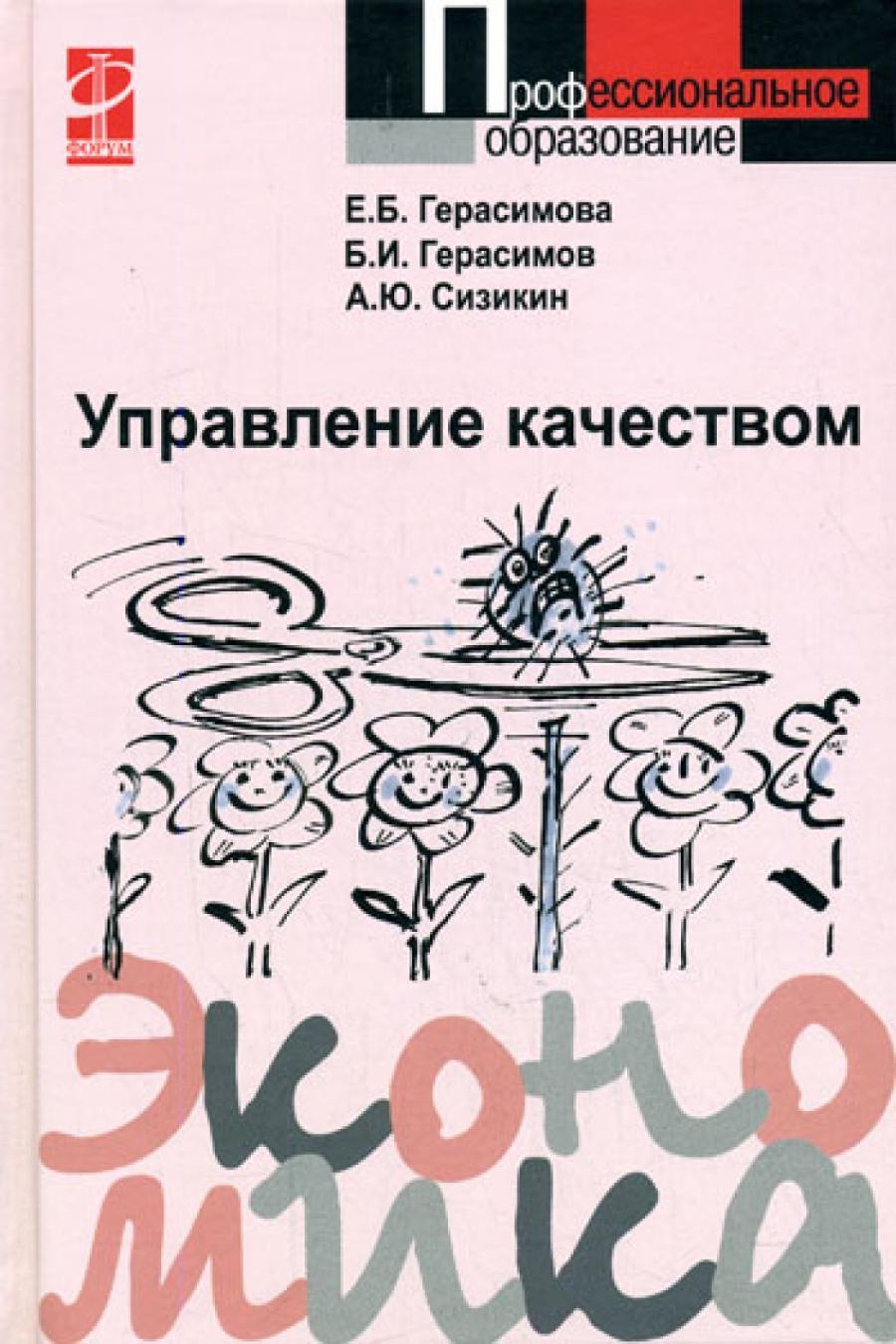 Обложка книги:  герасимова е. б., герасимов б. и., сизикин а. ю. - управление качеством