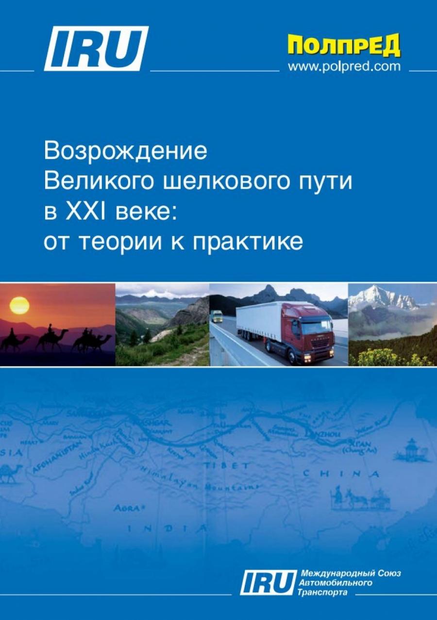 Обложка книги:  международный союз автомобильного транспорта (iru) - возрождение великого шелкового пути в xxi веке от теории к практике