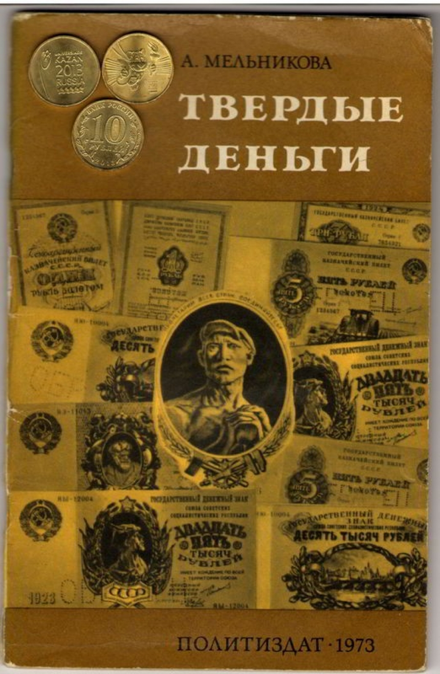 Обложка книги:  мельникова а.с. - твердые деньги (изд. 2-е)