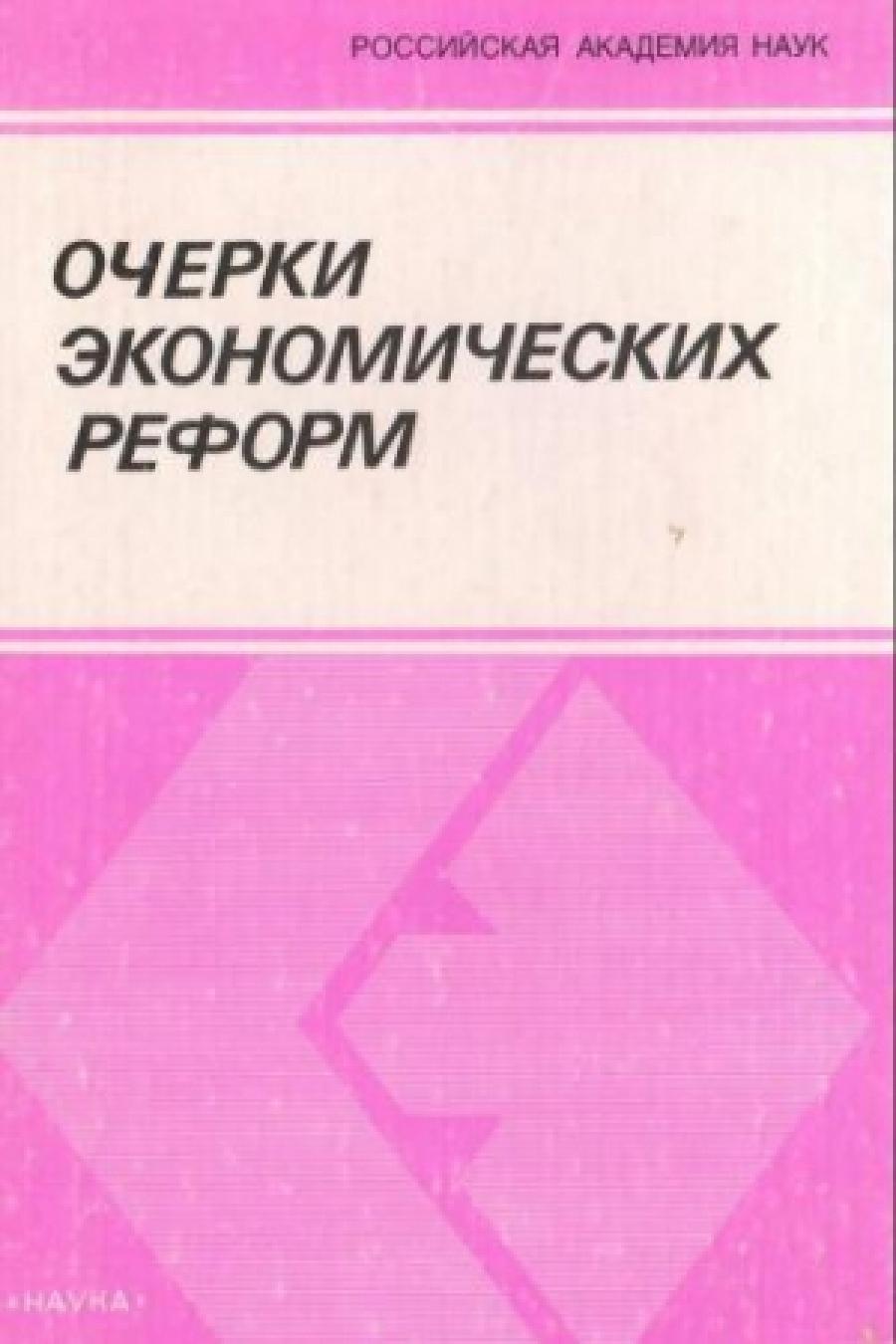 Обложка книги:  воробьев ю.ф. - очерки экономических реформ