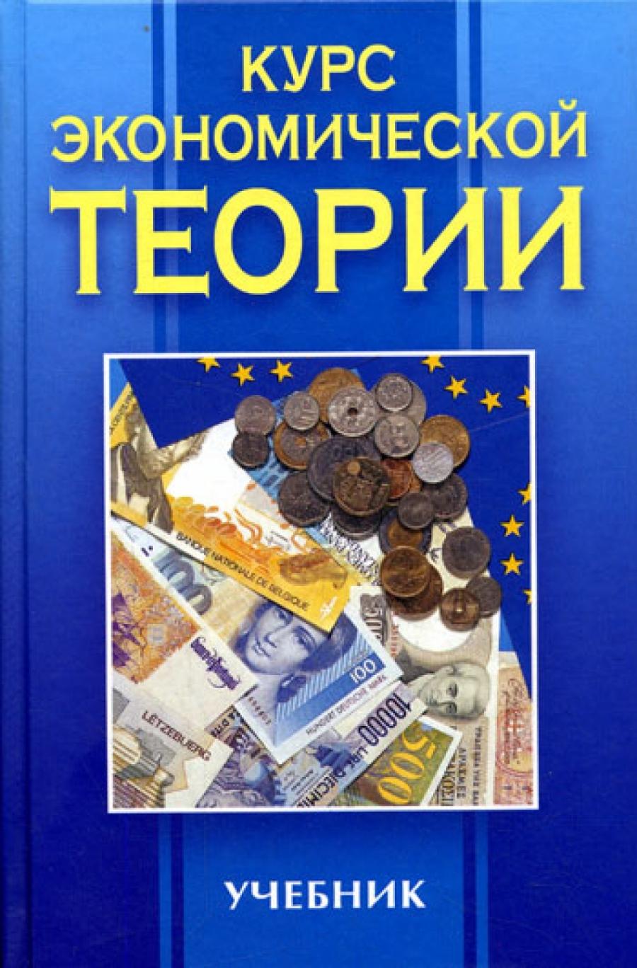 Обложка книги:  м.и. плотницкий, э.и. лобкович, м.г. муталимов - курс экономической теории