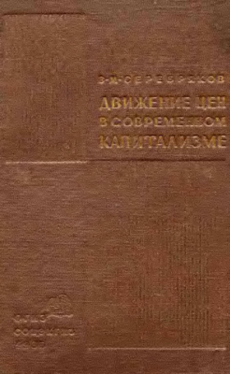 Обложка книги:  серебряков в.м. - движение цен в современном капитализме