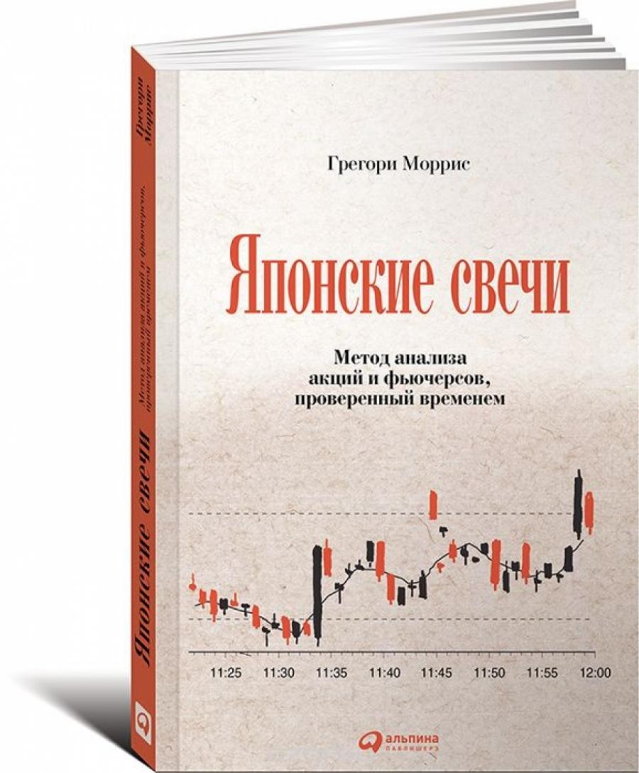 Обложка книги:  грегори моррис - японские свечи. метод анализа акций и фьючерсов, проверенный временем.
