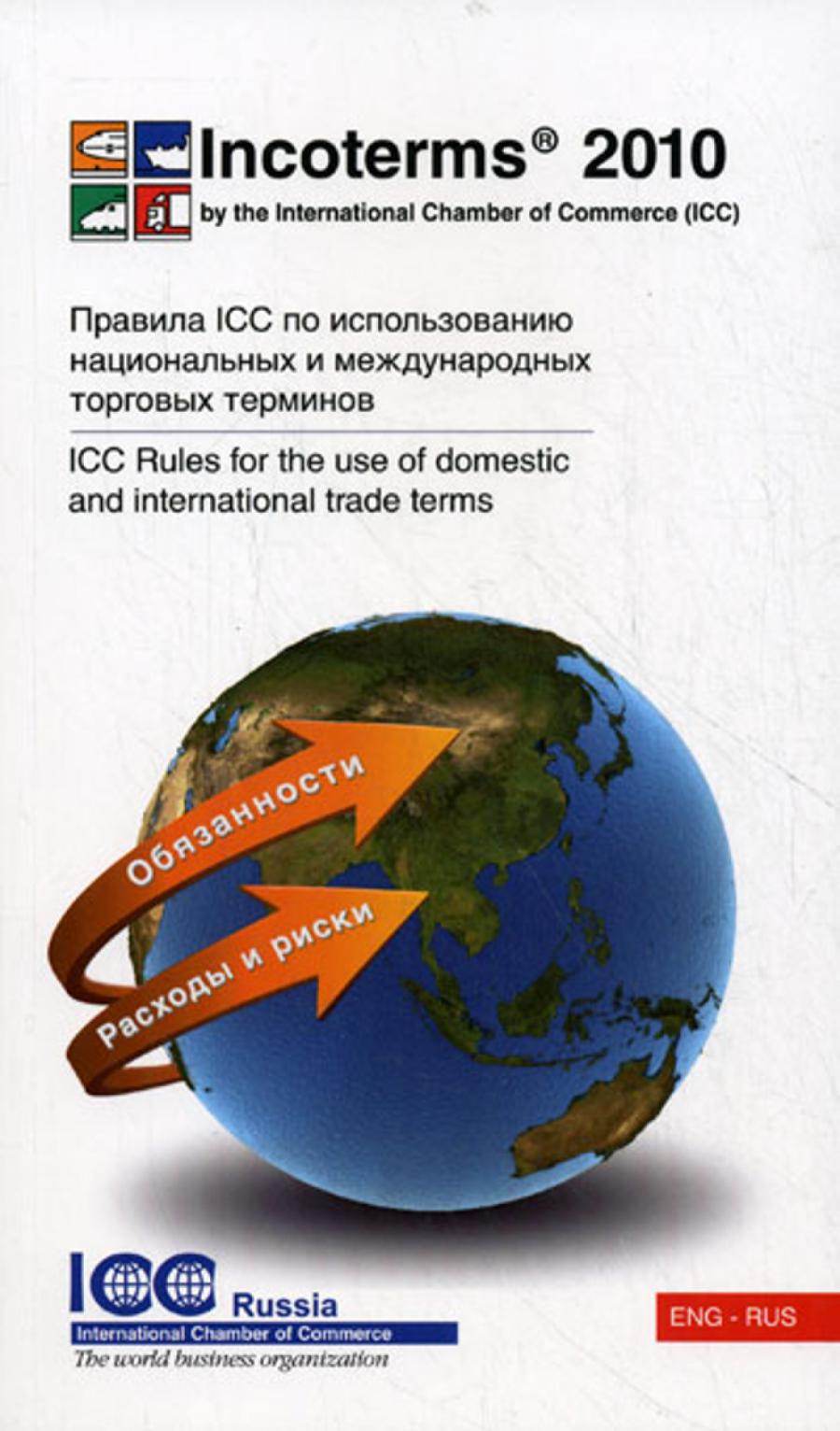 Обложка книги:  icc - правила инкотермс 2010 (incoterms®2010).