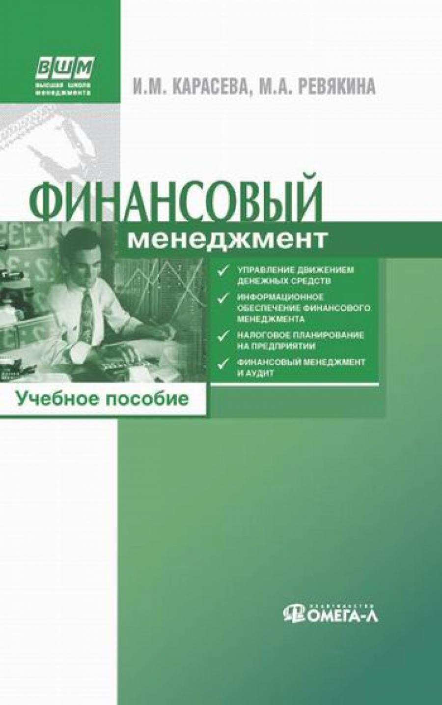 Обложка книги:  карасева и.м., ревякина м.а. - финансовый менеджмент.