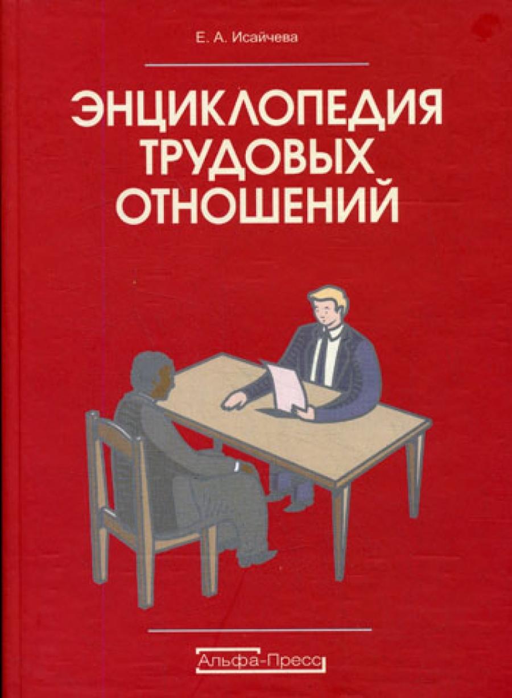 Обложка книги:  е. а. исайчева - энциклопедия трудовых отношений
