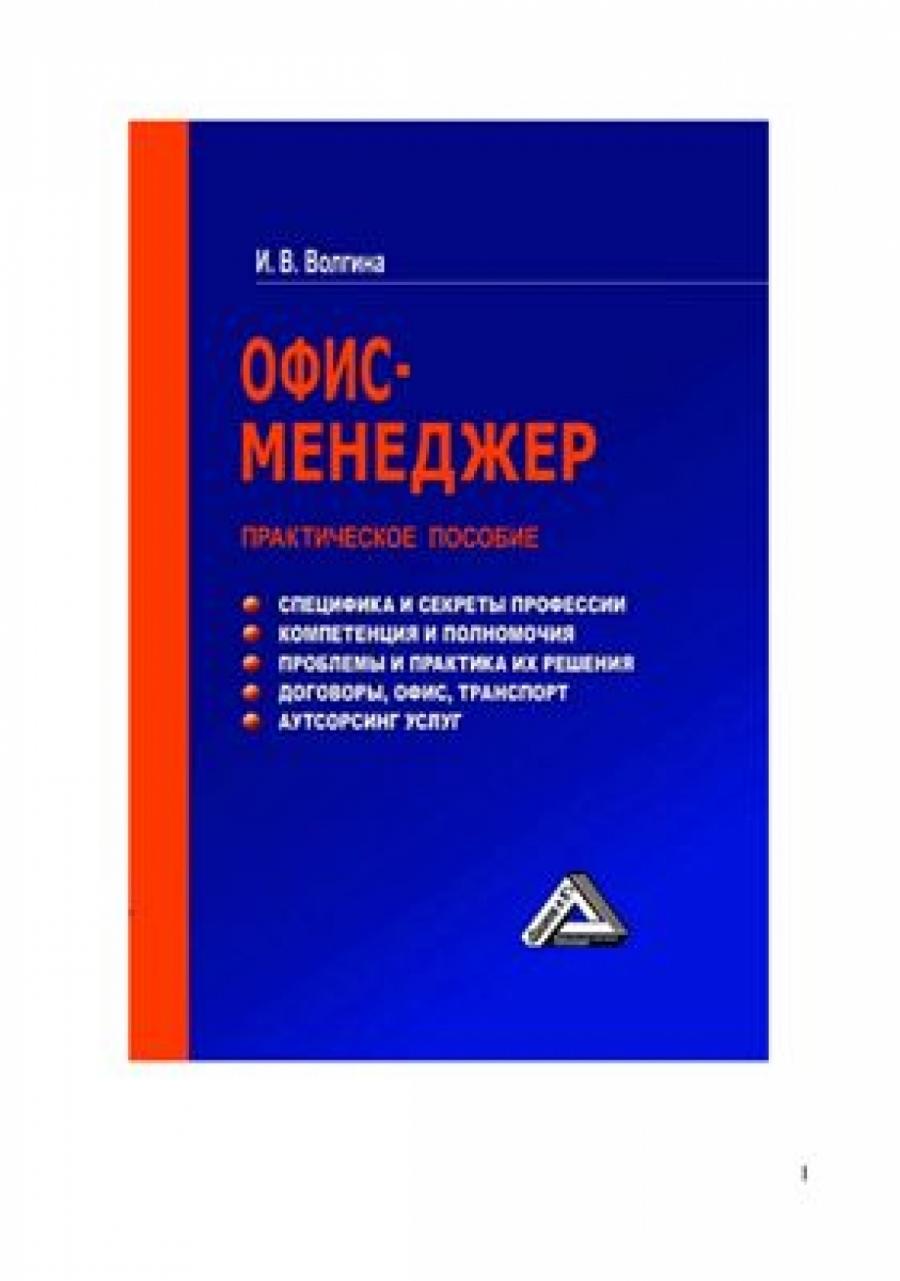 Обложка книги:  волгина и. в. - офис-менеджер. практическое пособие