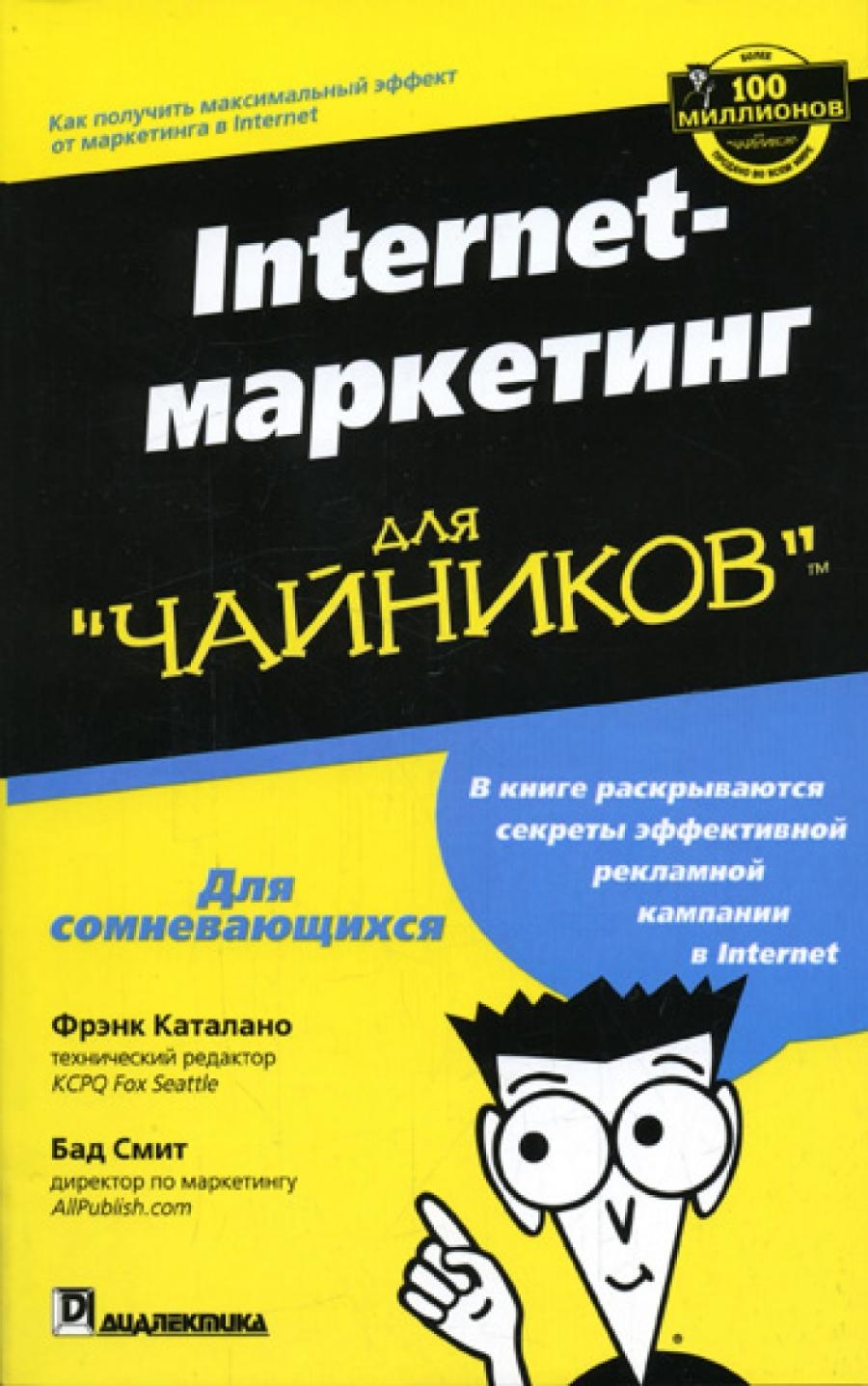Обложка книги:  фрэнк каталано, бад смит - internet-маркетинг для чайников