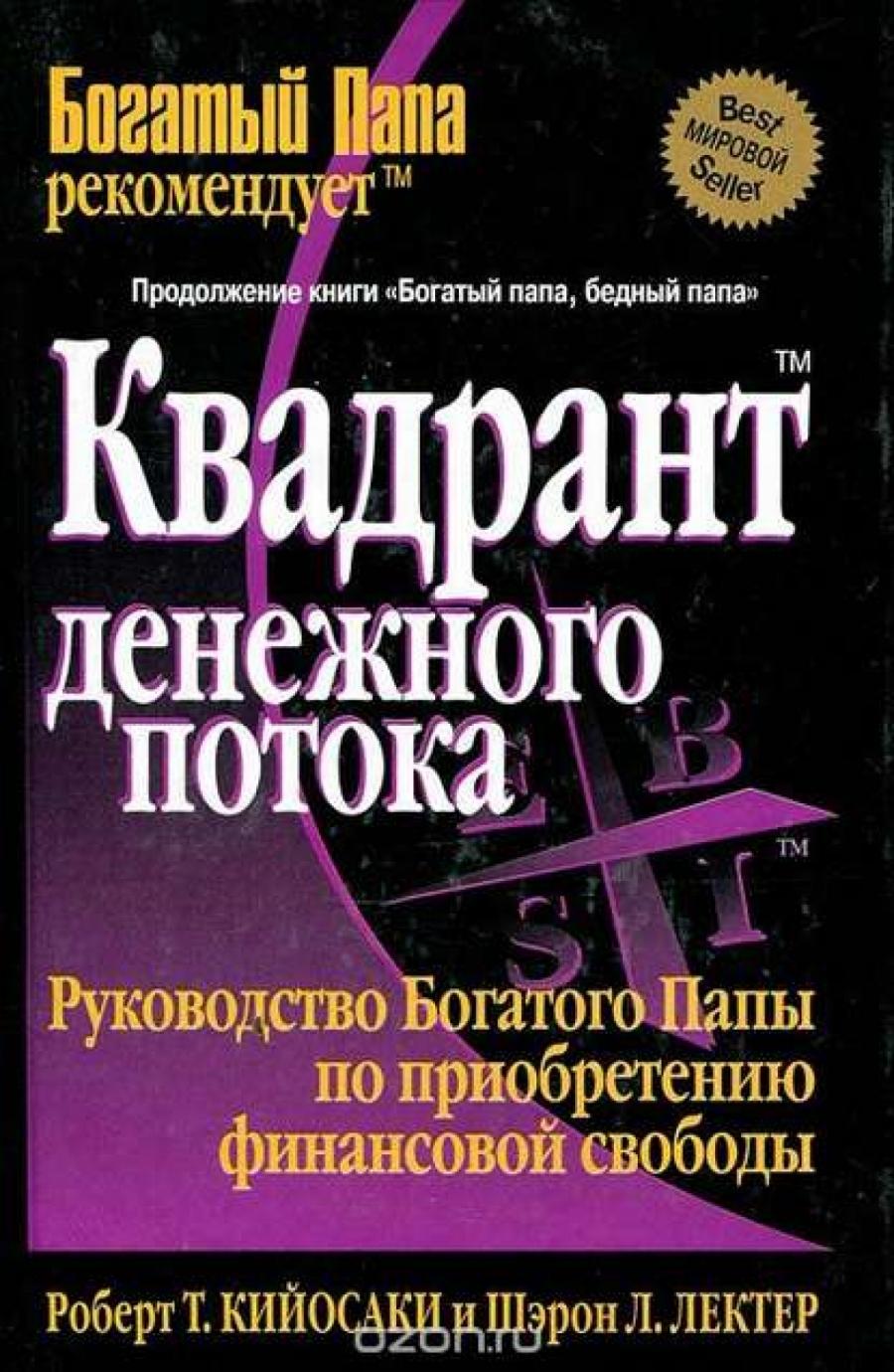 Роберт Кийосаки, Шэрон Лектер - Квадрант денежного потока
