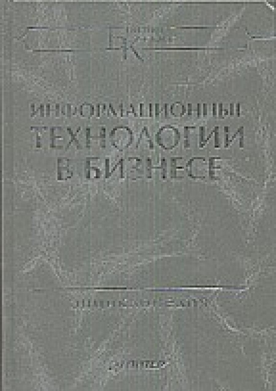 Обложка книги:  бизнес-класс - milan zeleny желены милан - информационные технологии в бизнесе