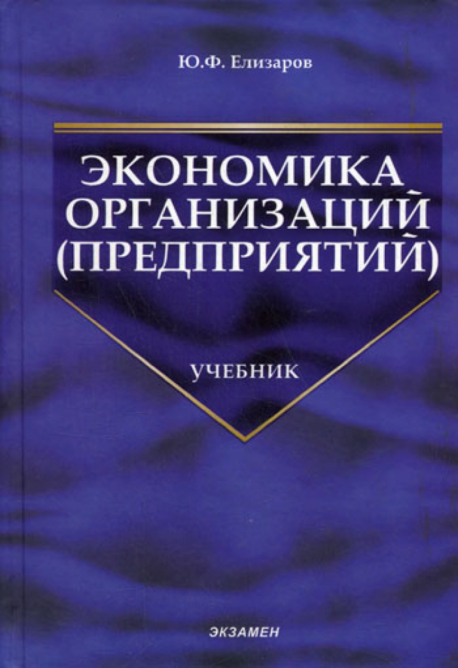 Обложка книги:  елизаров ю.ф. - экономика организаций