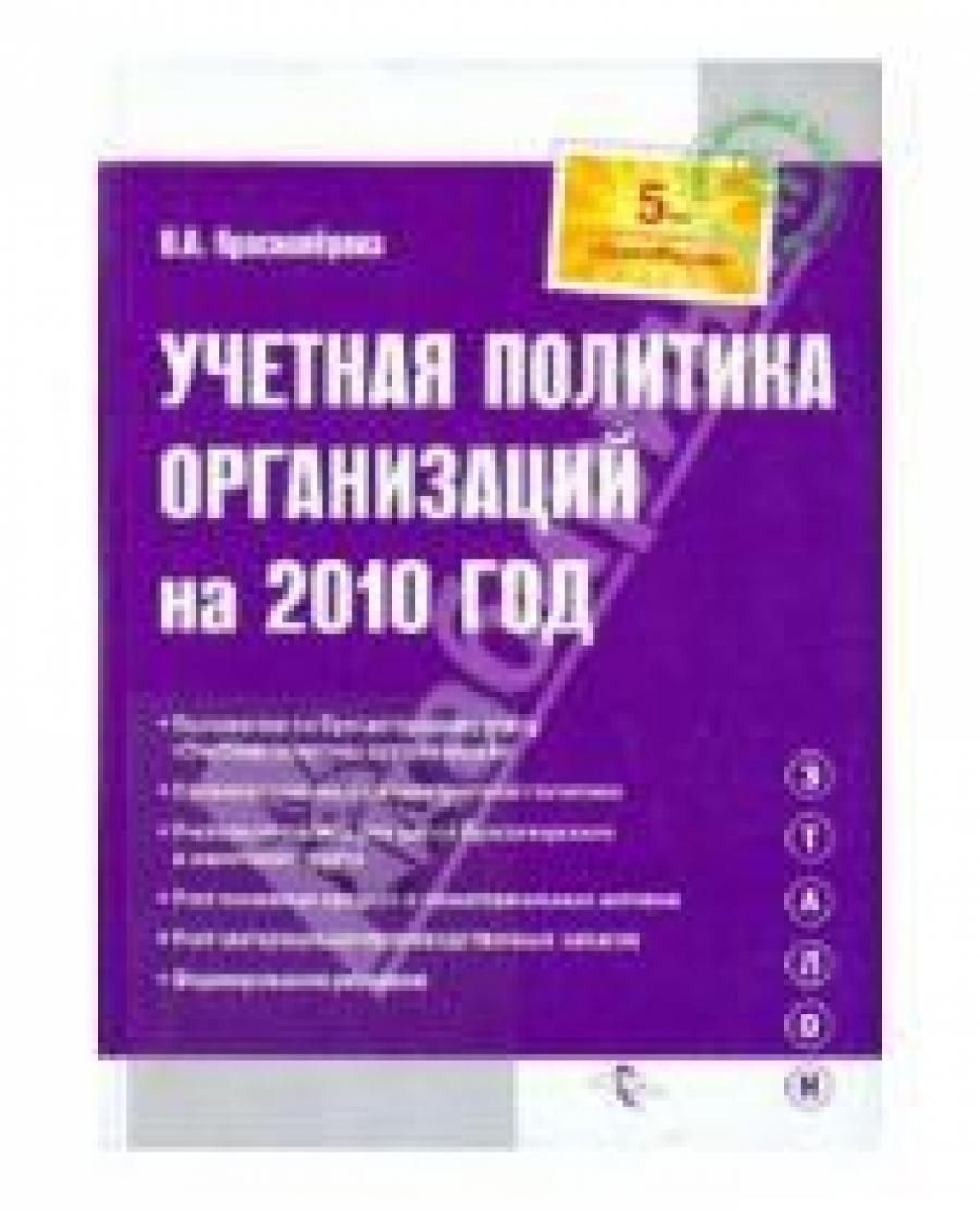 Обложка книги:  красноперова е.а. - учетная политика организаций на 2010 год.