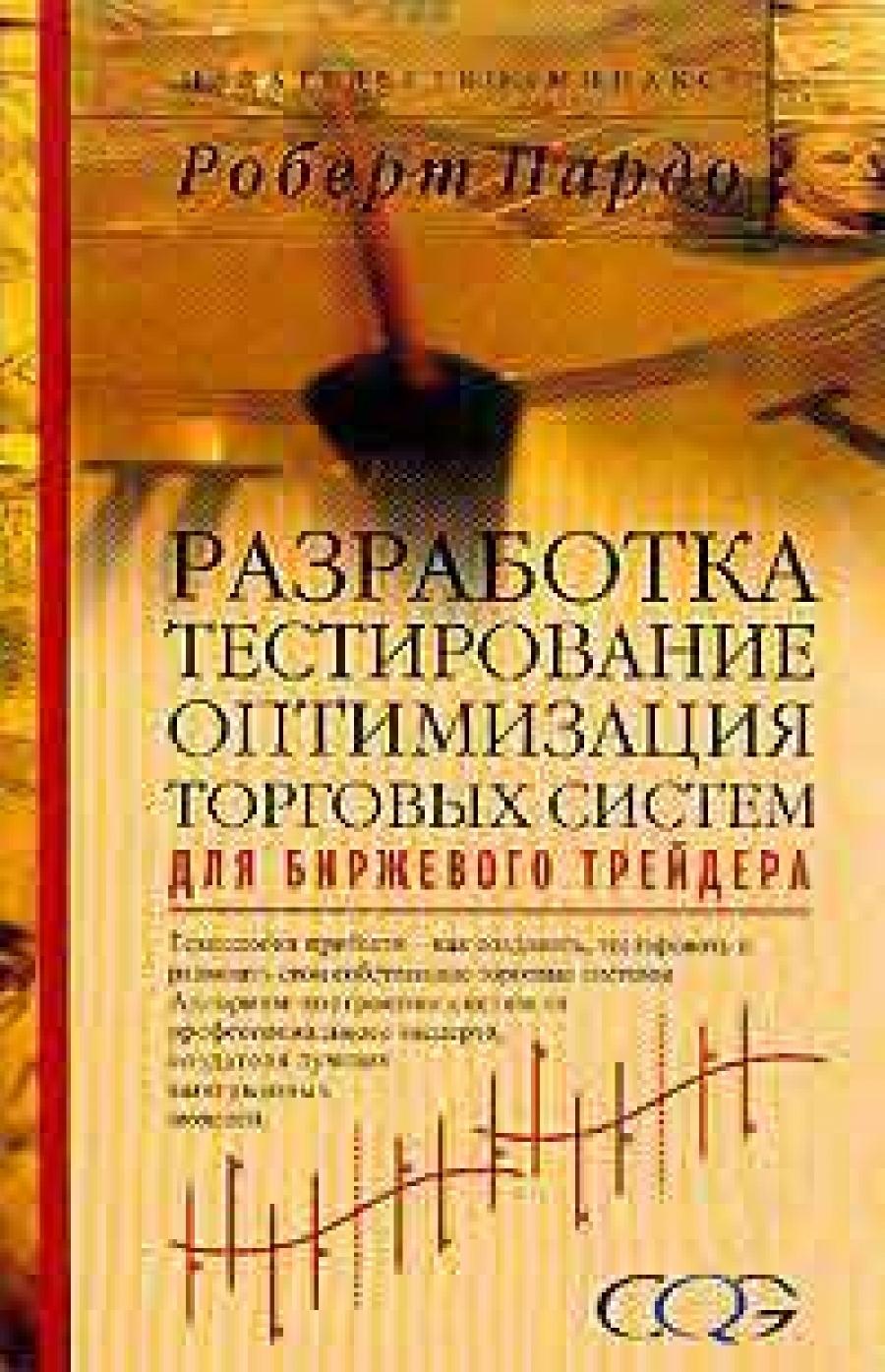 Обложка книги:  роберт пардо - разработка,оптимизация торговых систем для биржевого трейдера