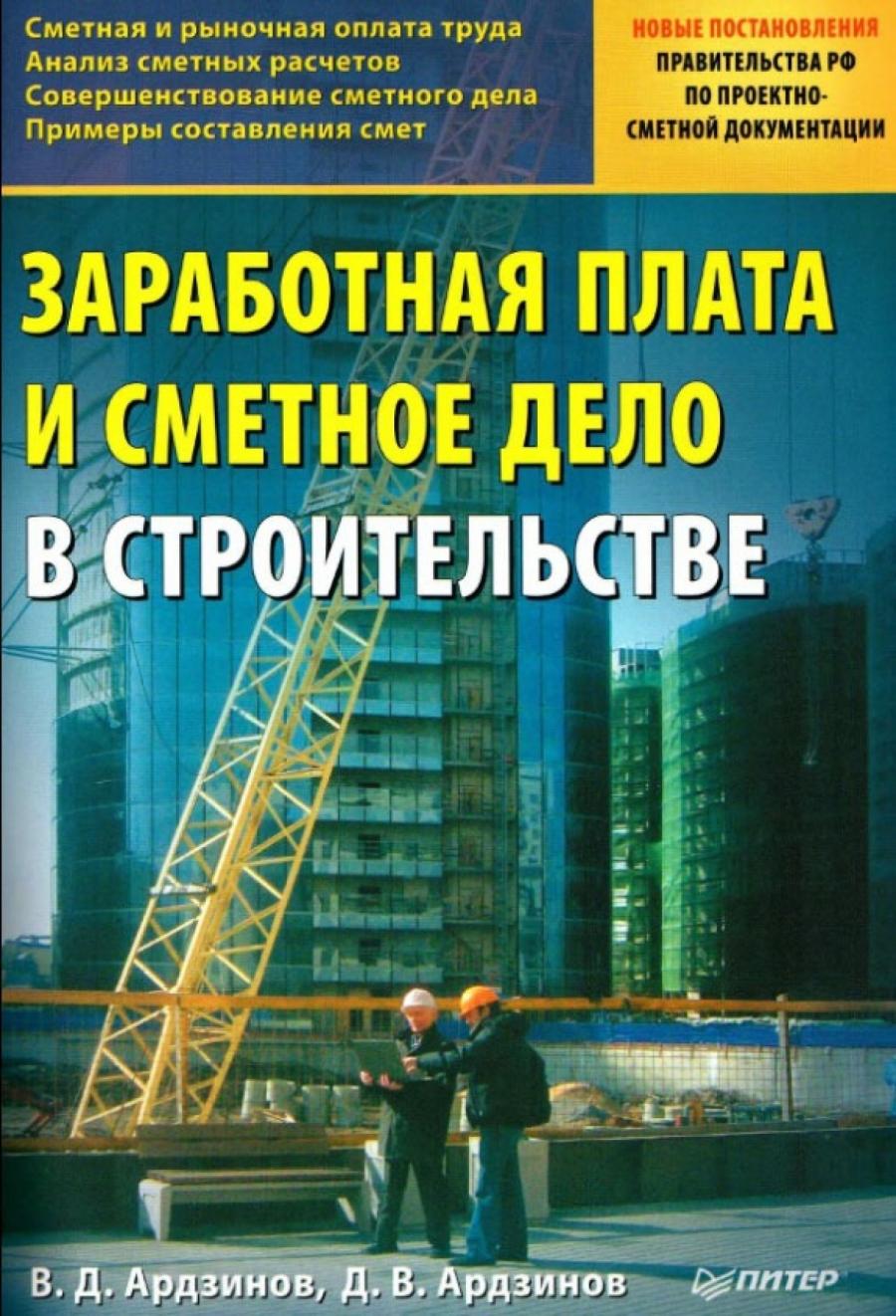 Обложка книги:  ардзинов в.д., ардзинов д.в. - заработная плата и сметное дело в строительстве