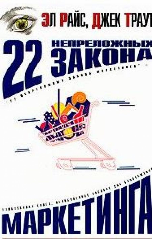 Обложка книги:  дж.траут, э.райс - 22 непреложных закона маркетинга.