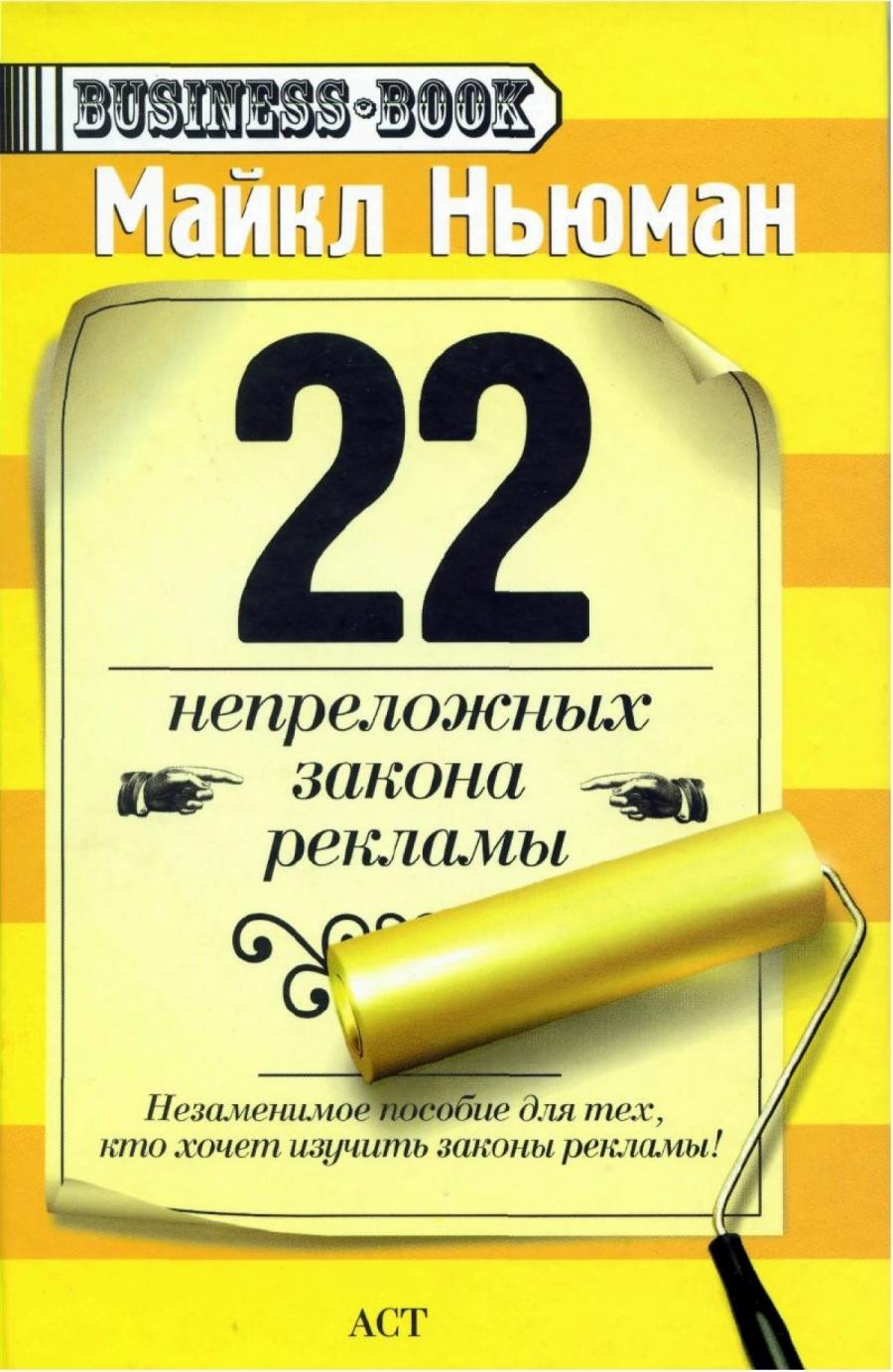 Обложка книги:  ньюман м. - 22 непреложных закона рекламы