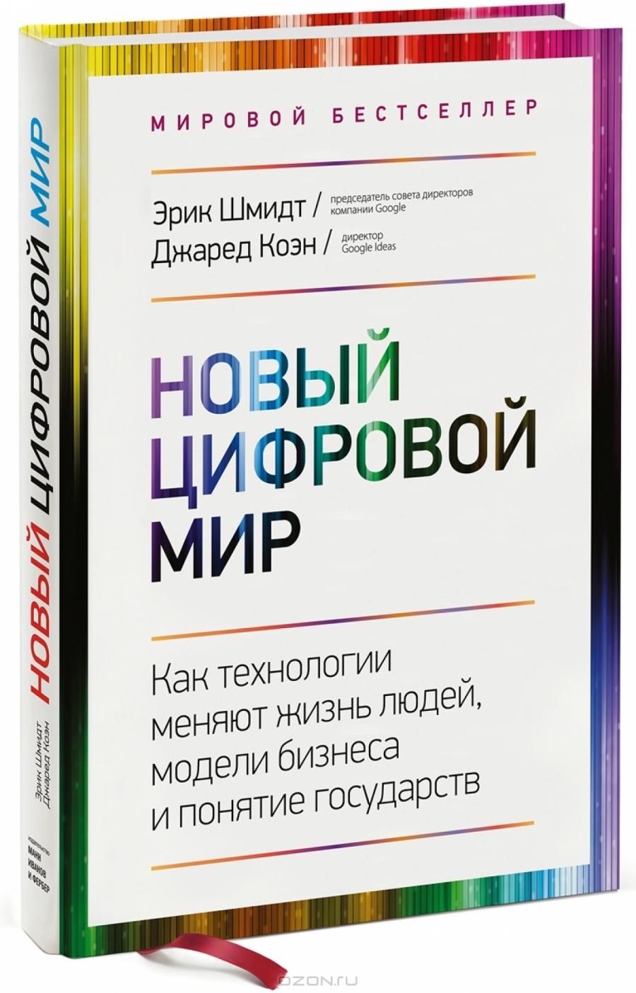 Обложка книги:  эрик шмидт, джаред коэн - новый цифровой мир