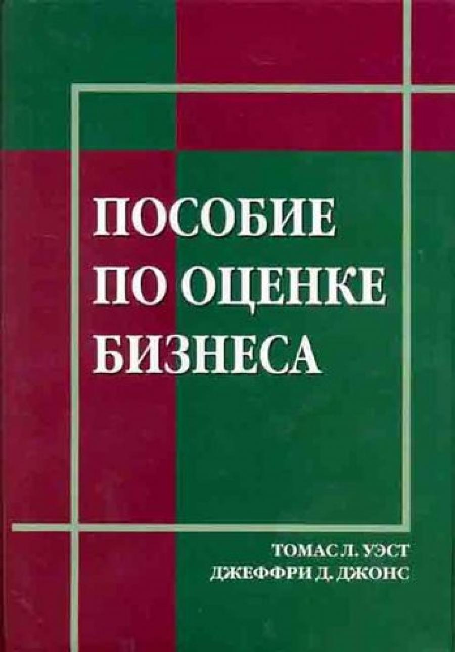 Обложка книги:  томас л. уэст, джеффри д. джонс - пособие по оценке бизнеса.