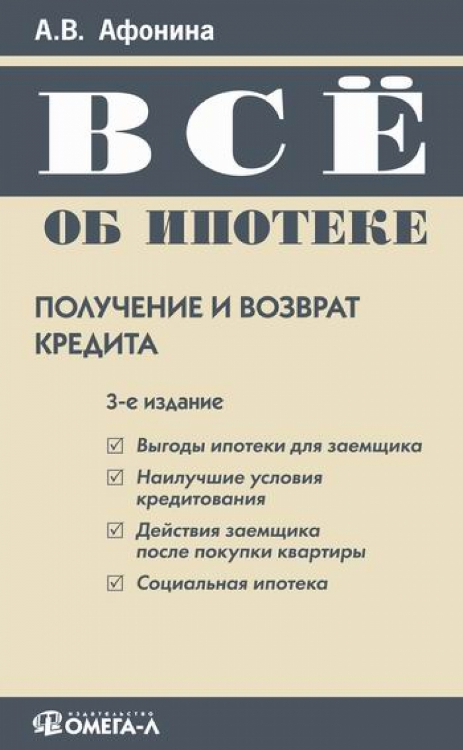 Обложка книги:  афонина а.в - все об ипотеке