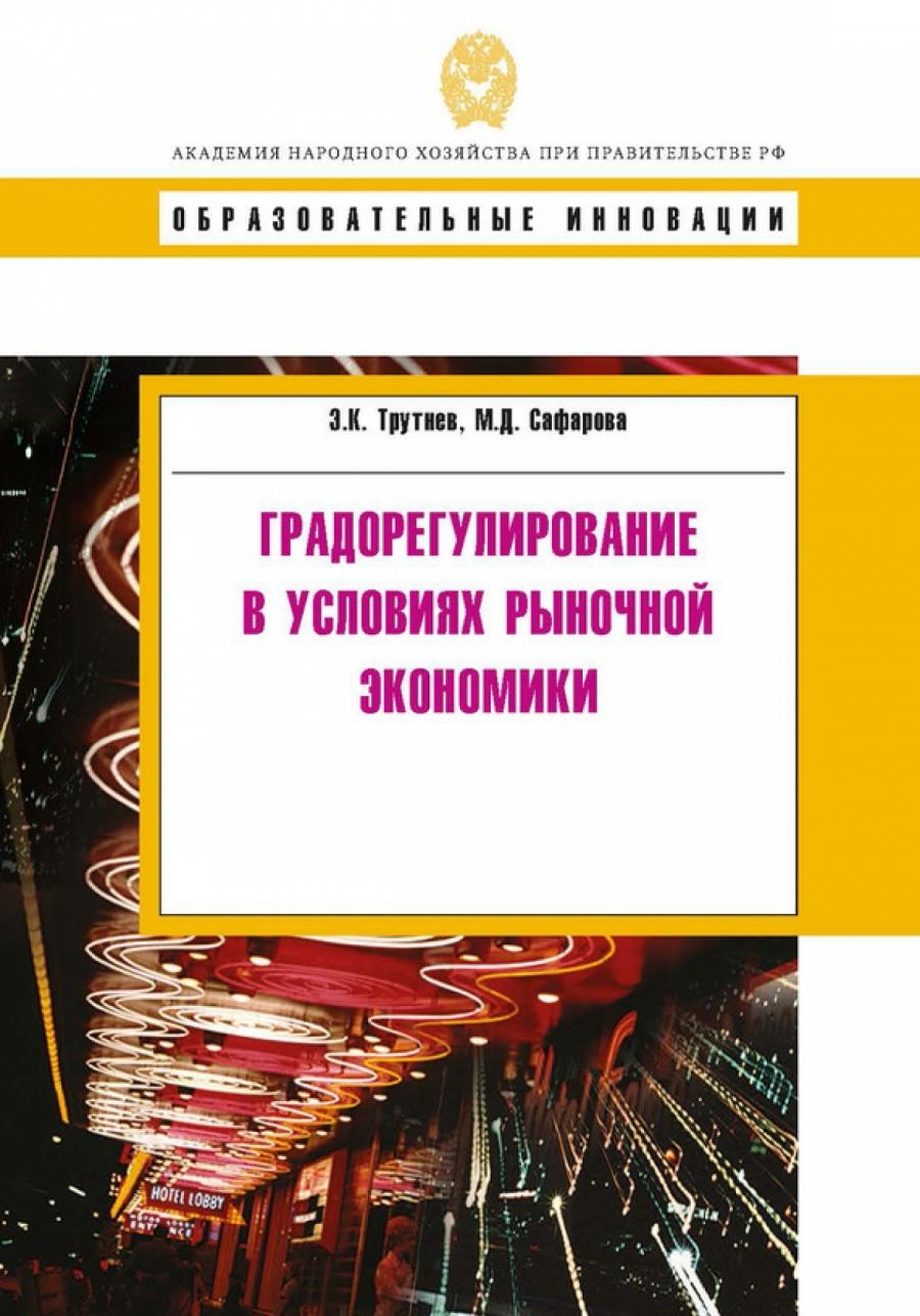 Обложка книги:  э. к. трутнев, м. д. сафарова - градорегулирование в условиях рыночной экономики