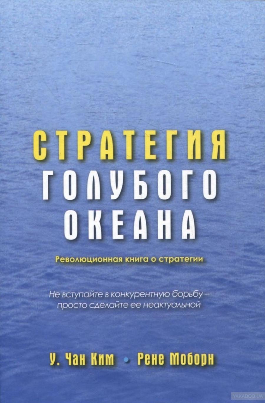 Обложка книги:  ким у.ч., моборн р. - стратегия голубого океана. как создать свободную нишу и перестать бояться конкурентов