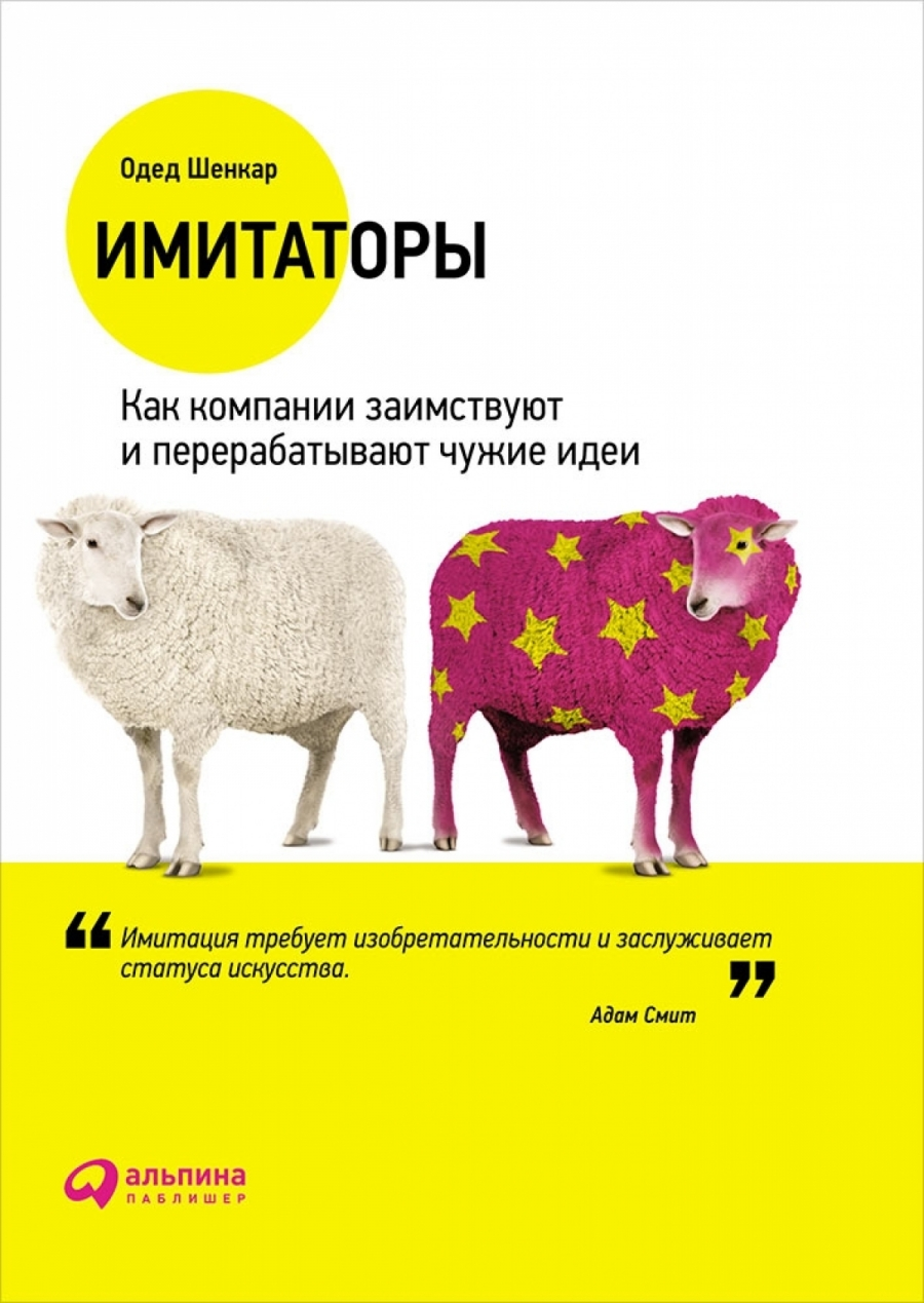 Обложка книги:  одед шенкар - имитаторы. как компании заимствуют и перерабатывают чужие идеи - скачать бесплатно