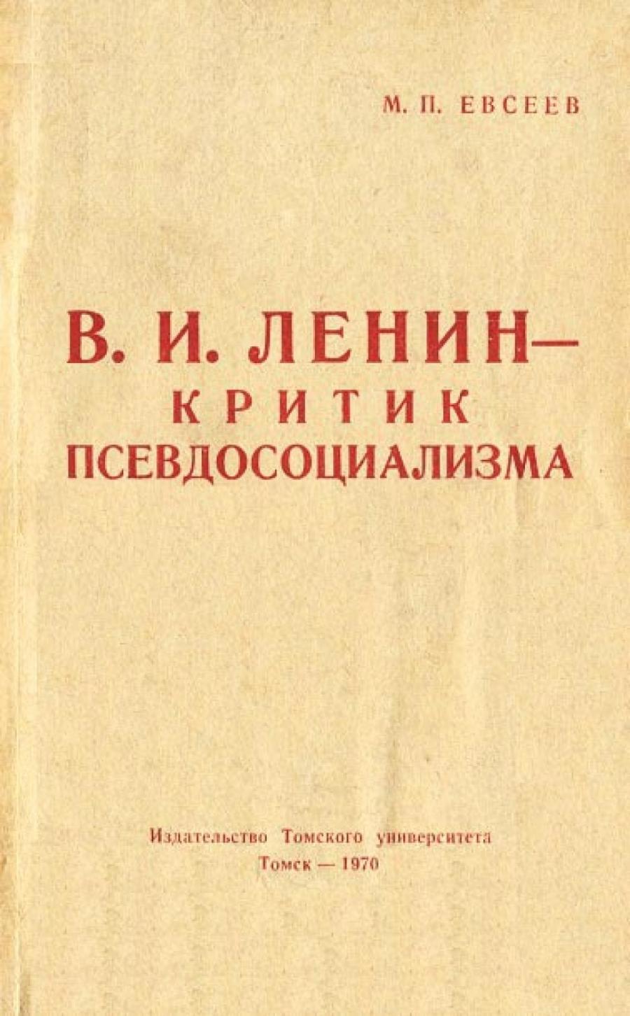 Обложка книги:  евсеев м. п. - в. и. ленин - критик псевдосоциализма