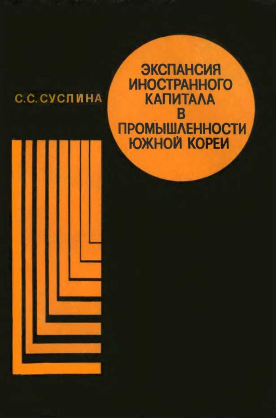 Обложка книги:  суслина с. с. - экспансия иностранного капитала в промышленность южной кореи