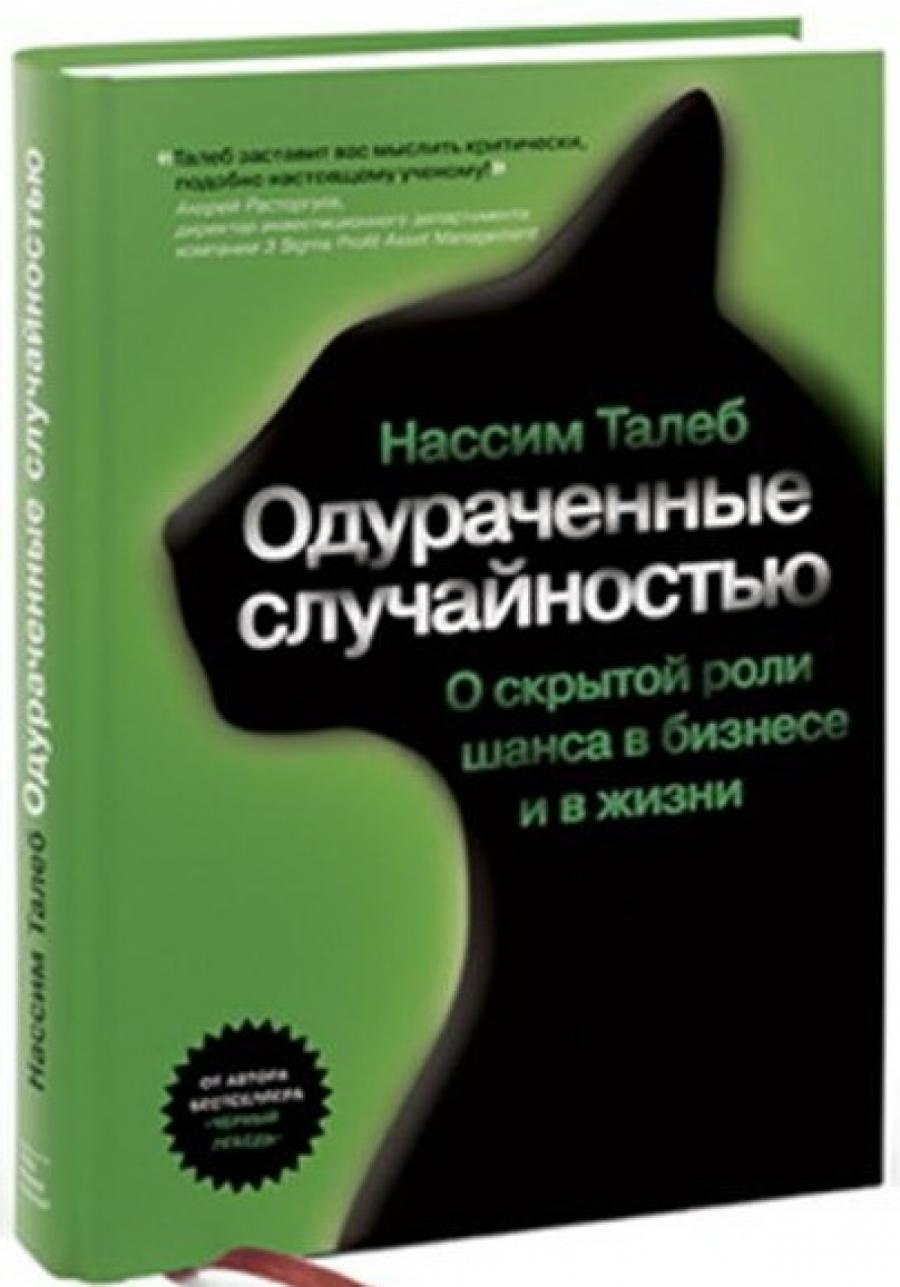 Обложка книги:  талеб н. - одураченные случайностью