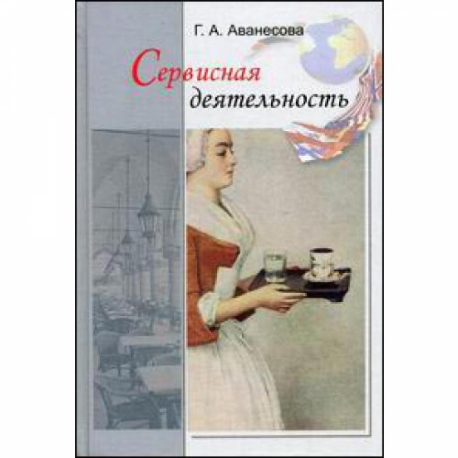 Обложка книги:  аванесова г.а. - сервисная деятельность.