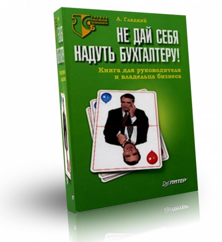 Обложка книги:  а. гладкий - не дай себя надуть бухгалтеру! книга для руководителя и владельца бизнеса