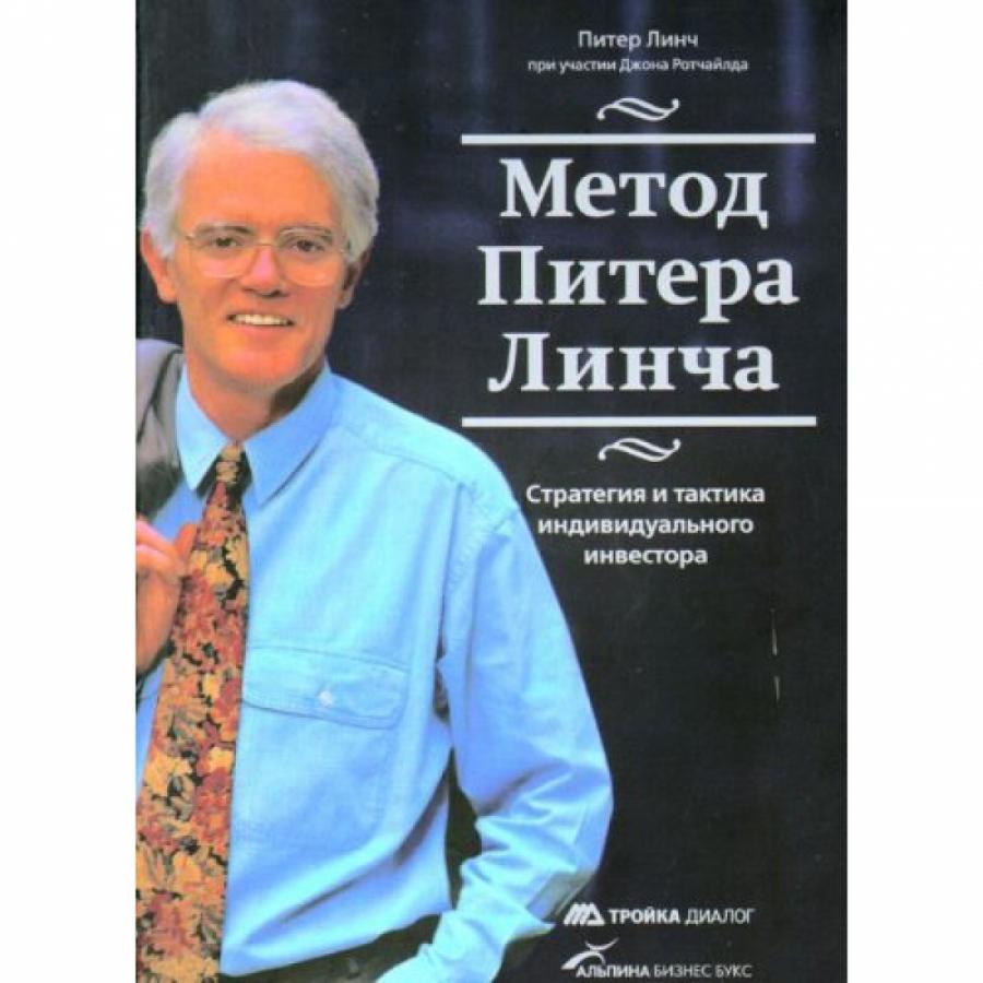Обложка книги:  питер линч - метод питера линча. стратегия и тактика индивидуального инвестора.