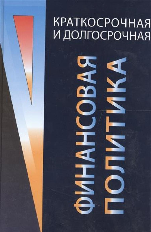 Обложка книги:  когденко в.г. - краткосрочная и долгосрочная финансовая политика