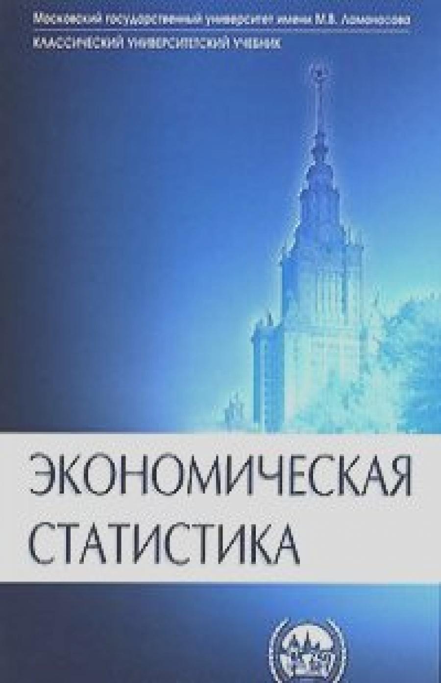 Обложка книги:  ю.н. иванов - экономическая статистика