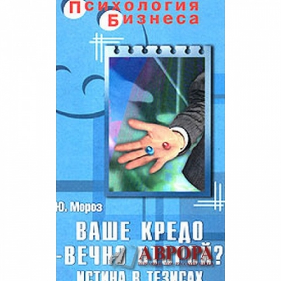 Обложка книги:  ю. мороз - ваше кредо вечно второй истина в тезисах