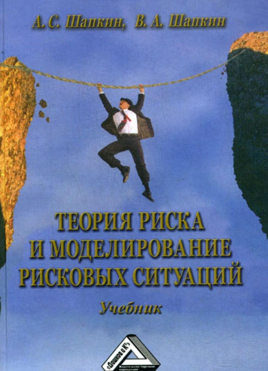Обложка книги:  шапкин а. с., шапкин в. а. - теория риска и моделирование рисковых ситуаций