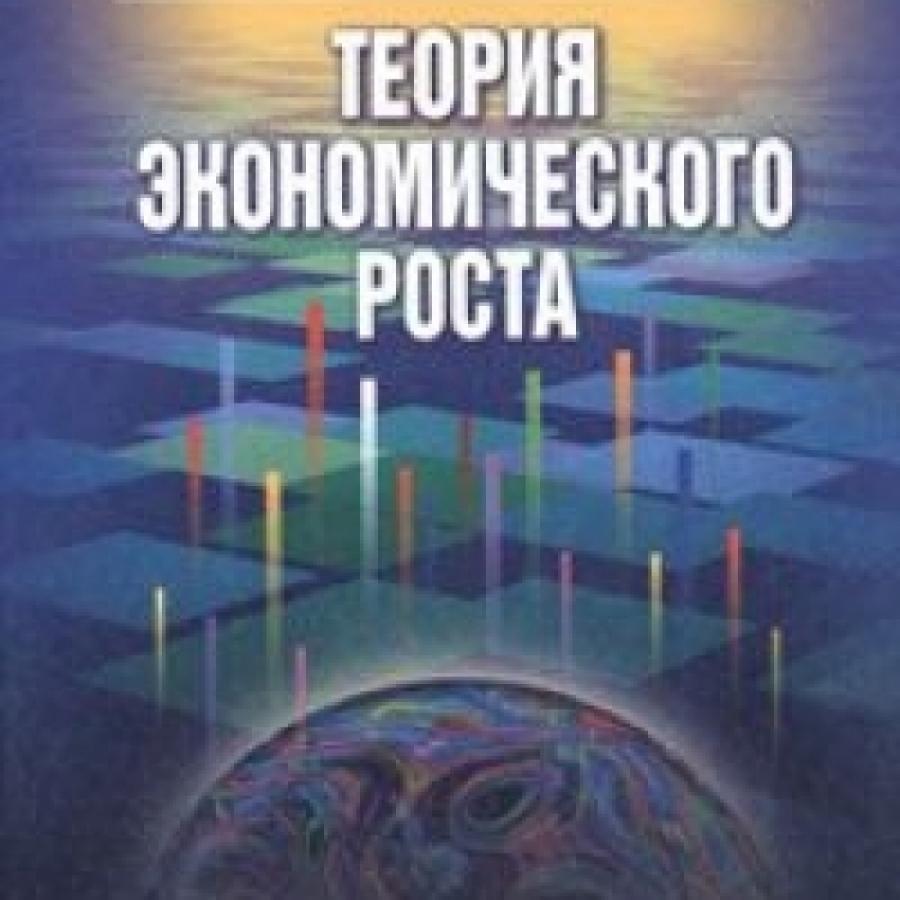 Обложка книги:  ю.в. шараев - теория экономического роста
