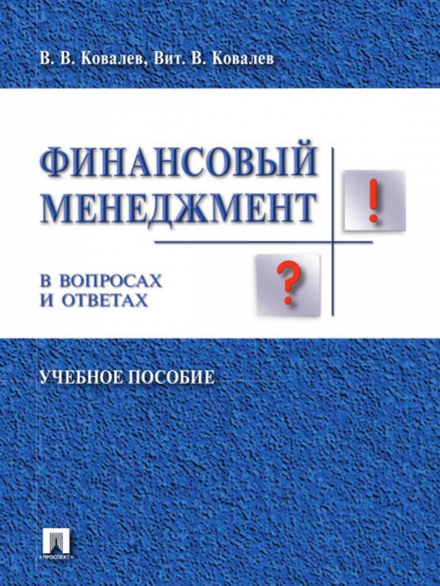 Обложка книги:  ковалев в.в. - финансовый менеджмент. конспект лекций с задачами и тестами