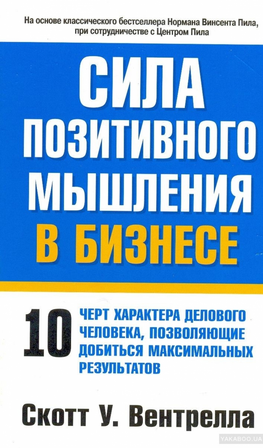 Обложка книги:  скотт у. вентрелла - сила позитивного мышления в бизнесе